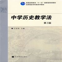 【正版二手书旧书 8成新】中学历史教学法于友西 主编高等教育出版社9787040266924