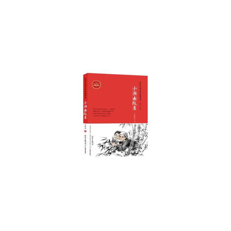 红色儿童文学经典读本:小游击队员 红色儿童文学经典读本:小游击队员