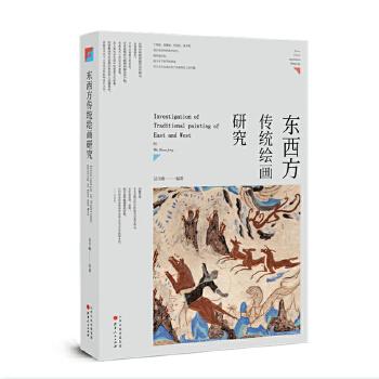 正版包邮 东西方传统绘画研究 吴守峰著 中央美术学院宗教绘画课程的第一本学术总结 国内首本系统地研究东西方唐卡、壁画、丹培拉等宗教题材绘画艺术的代表作,多年教学成果的总结
