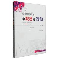 【全新直发】健康城镇化:从观念到行动 黄锟 9787512908123 中国人事出版社