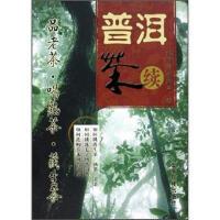 【二手原版9成新】普洱茶续,邓时海,耿建兴,云南科技出版社,9787541622052
