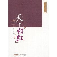 天下祁红 李平 9787539651323 安徽文艺出版社