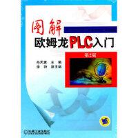 【二手书9成新】图解欧姆龙PLC入门(第2版)郑凤翼9787111346128机械工业出版社