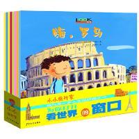 小小旅行家 我的本人文地理图画书 安娜伯努瓦勒纳尔,斯泰法娜于扎尔,伊莎贝拉佩 少年儿童出版社 97875324905