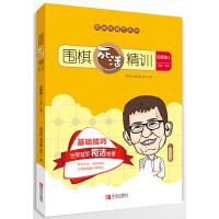 围棋死活精训・启蒙篇2(8级~2级)