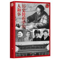 红色经典系列:历史转折中的人和事(第二版)
