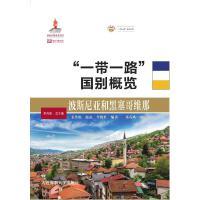 """波斯尼亚和黑塞哥维那(""""一带一路""""国别概览)"""
