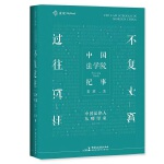 麦读法律11:不复过往:中国法学院纪事