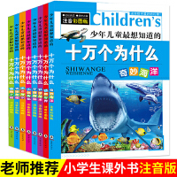 十万个为什么彩图注音版8册 6-7-8岁注音版幼儿大百科全书 中国少年儿童科普类少儿科学课外书籍小学生青少年知识大全书 十万个为什么