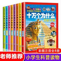 十万个为什么注音版8册 儿童书籍6-8周岁 一年级课外阅读带拼音的 小学生三二年级必读经典书目故事漫画老师推荐少儿读物图书