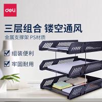 得力9209Z文件座三层塑料横式文件框档案整理资料收纳架置物文件筐多层黑色文件架文件夹收纳盒办公用品大全