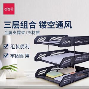 [满68包邮]得力文件座9209 三层塑料文件框 防静电 资料收纳盒 黑色