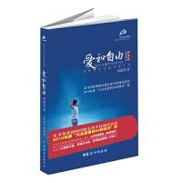 爱和自由:孙瑞雪幼儿教育演讲录(全新增订)(第4版)