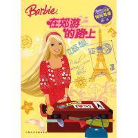 芭比双语阅读系列(全八册)