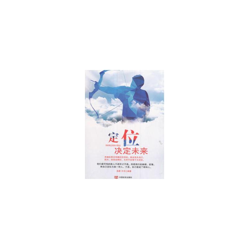 定位决定未来 浩晨·天宇编 9787517122012 中国言实出版社[爱知图书专营店]