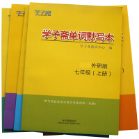 外研版初中英语单词默写本 七八九年级外研社上下册词汇 课业本