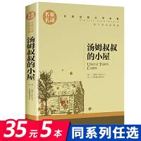 汤姆叔叔的小屋 名家名译世界经典文学名著 青少年版