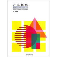 【二手旧书9成新】产品摄影-王巍-9787302366256 清华大学出版社