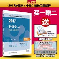 正版书籍 2017全国卫生专业技术资格考试 护理学(中级) 精选习题解析 人民卫生出版社