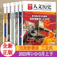 包邮 国家人文历史2021年6月下刊第12期 史记阅读攻略人文历史期刊杂志