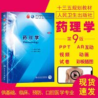 药理学 第9版第九版 杨宝峰 陈建国 人卫9版系列本科临床5年制五年制十三五规划教材