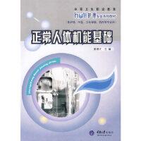 【正版现货】正常人体机能基础 姜德才 9787562437390 重庆大学出版社