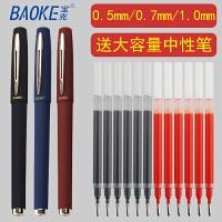 宝克中性笔芯替水大容量0.5/0.7/1.0mm黑红色PC1828/1838/1848硬笔书法练字专用粗头笔芯笔杆学生
