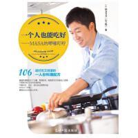 【二手书9成新】一个人也能吃好MASA的��嗦叮咛MASA(山下胜)9787511283177光明日报出版社