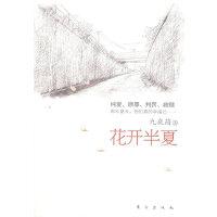 【新书店正版】花开半夏(签名本)九夜茴东方出版社9787506033596