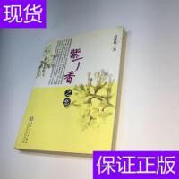 [二手旧书9成新]丁香之恋 /贺虎林 百花文艺出版社