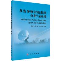 多发多收雷达系统分析与应用陈浩文,黎湘,庄钊文 等科学出版社9787030438676