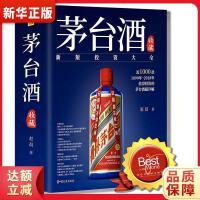 茅台酒收藏 赵晨,紫图出品 9787520507684 中国文史出版社 新华正版 全国70%城市次日达
