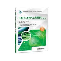 三菱FX2N系列PLC应用技术(第2版)