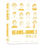 BEAMS AT HOME 3理想之家