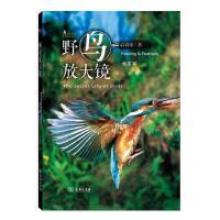 野鸟放大镜食衣篇(自然观察丛书)