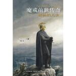 【新书店正版】魔戒前世传奇 胡林的儿女(英)托尔金(Tolkien,J.R.),马骁译林出版社978754470823