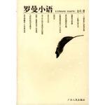 罗曼小语金马9787218034041广东人民出版社