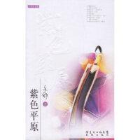 【新书店正版】紫色平原亦舒9787536048799花城出版社