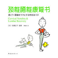 【包邮】 颈椎腰椎康复书 (日)佐藤正子 监修,刘晓凤 笃 9787544245098 南海出版公司