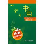 书虫・牛津英汉双语读物(全套)(套装共137册)