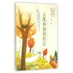 翌平儿童文学精品书系:云狐和她的村庄