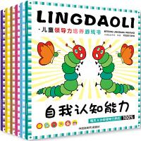 3-6岁儿童情商管理与领导力培养游戏书(全6册):自我认知能力 思维整理能力 口才幽默能力 时间管理能力 社会交往能力