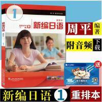 新编日语 *1册(重排本)(附一书一码) 附音频下载 移动学习APP下载 周平 著 日语入门教