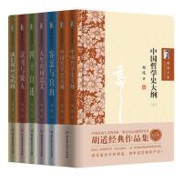 胡适文集 精装版(套装共7册)