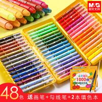 晨光油画棒水溶性36色旋转蜡笔24色儿童画笔彩绘棒12色可水洗幼儿园套装炫绘48色宝宝涂色炫彩棒彩笔安全无毒
