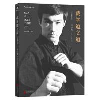 【正版直发】截拳道之道(全新修订版) 李小龙,杜子心,罗振光 9787550232723 世界图书出版公司