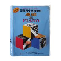 【正版直发】巴斯蒂安钢琴教程(3)(共5册)(原版引进) (美)詹姆斯・巴斯蒂安著 9787807515470 上海音