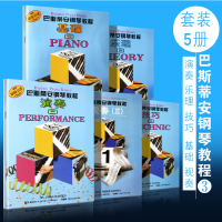 巴斯蒂安钢琴教程(3)(共5册)(原版引进)