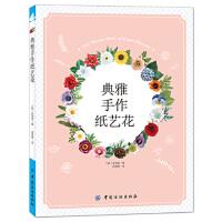 【新书店正版】典雅手作纸艺花[韩]金海敬9787518024315中国纺织出版社