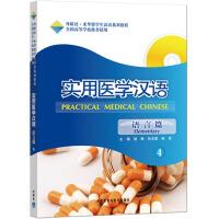 实用医学汉语(附光盘语言篇4外研社来华留学生汉语系列教程)